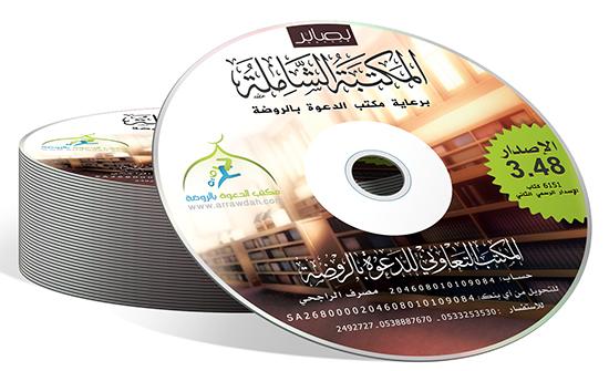 الإصدار الرسمي الثاني للمكتبة الشاملة وفي ظلال السيرة يوزعان مجاناً بدعوي الروضة