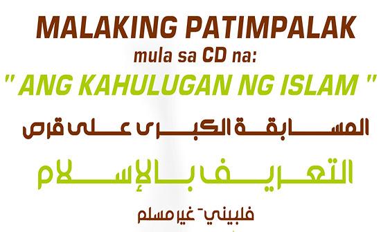 جاليات الروضة تطلق مسابقة للجالية الفلبينية باللغة